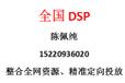 广西互联网广告推广开户公司电话、联系方式、全国DSP全网精准定向投放