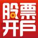 广州金融股票类有哪些平台可以上?