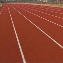 田径运动场地塑胶场地材料预制型跑道材料预制型塑胶跑道图片