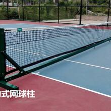 室外网球柱网球柱网球场网球柱学校网球柱体育中心网球柱比赛网球柱供应