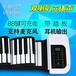 厂家批发手卷钢琴便携式电子琴折叠式钢琴电子琴