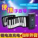 河北沧州乐器厂家专业批发手卷钢琴便携式电子琴