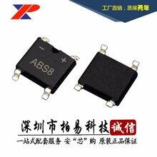 ABS8整流桥1A800V桥堆ABS8贴片规格书台湾进口SEP全新现货大芯片图片