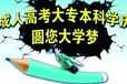 2018惠州成人高考大专本科报名你敢挑战0元上大学吗