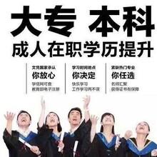 惠州成人学历教育大专、本科报名条件