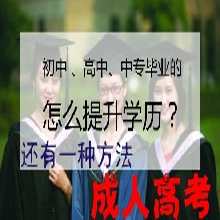 惠州成人学历教育国家承认吗?含金量怎样?有什么用处