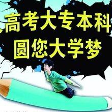 什么是惠州成人高考,高升专专升本怎么报名
