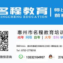 惠州惠城区成人高考高升专、专升本报名点在哪里