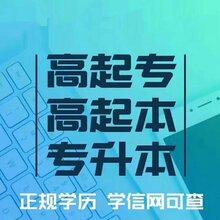 惠州成人教育高升专、专升本报名时间