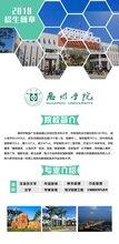 惠州學院成人學歷教育2019年招生信息