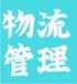 惠州(物流管理)函授大專培養目標、報考方式