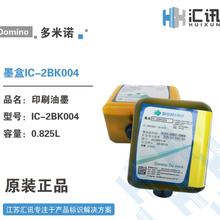 南通IC-2BK004多米诺印刷油墨MC-2BK004多米诺稀释剂图片