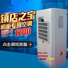 厂家直销顶装机柜空调电气柜空调控制柜置顶空调顶装式空调