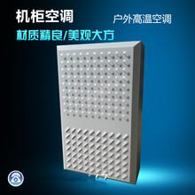户外空调户外机柜空调半嵌入式空调仿威图机柜空调600W
