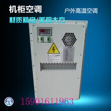 顶装式电柜空调机柜空调电气柜顶置制冷空调1500W
