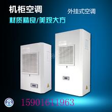 机柜空调仿威图控制柜空调电气柜空调工业空调散热制冷空调450W