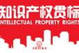 企业在深圳进行知识产权贯标政府给55万的补贴!