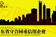 企业申办广东省守合同重信用是不可或缺的