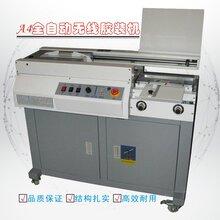 50R-A4全自动无线胶装机.书本画册胶装机热熔胶装机A4胶装机图片