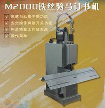 M2000铁丝骑马订书机电动脚踏铁丝订书机高速骑马装订机图片