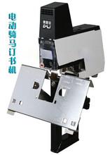 106電動騎馬訂書機、騎馬訂書機、平訂書機圖片