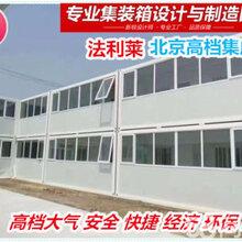 北京法利莱集装箱房屋,经济实惠环保集装箱活动房