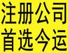 青海1000万公司注册西宁公司转让