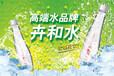 卉和水品牌瓶装水诚招代理瓶装水品牌招商