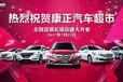 康正汽车超市全国连锁长清店盛大开业