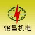 廣西怡昌機電設備有限公司