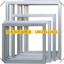 河南焦作手印丝印铝框丝网印刷铝合金网框印花框大型网框