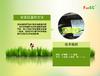 FUELSC国际节油卡的功效与特点(全国招商)