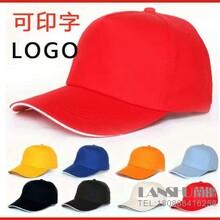 昆明兰枢广告帽活动宣传帽昆明广告帽价格便宜,优惠多多