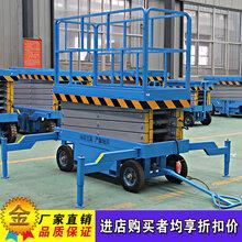 供应移动剪叉式升降平台四轮移动剪叉升降机6米/8米/10米/12米/14米图片