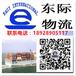 北京到加拿大国际海运拼箱双清到门一条龙