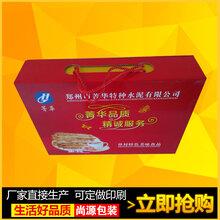 厂家制作食品包装盒定制休闲食品纸板手提礼盒图片