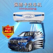 PDK智能全自动洗车机PDK智能全自动洗车机厂家