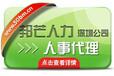 人事代理服务-深圳邦芒人力是你专业的选择!