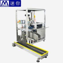 面膜折棉机全自动折膜机面膜生产设备