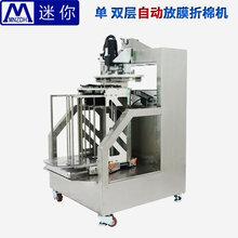 面膜折棉机,自动折棉装袋设备,面膜包装机器