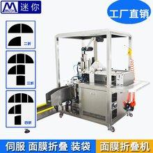 全自動面膜生產設備廠家,領口式折疊機