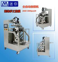 自動面膜取膜機·自動面膜放膜機·自動面膜布抓取機