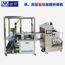 廠家大量供應面膜折疊機面膜加工設備