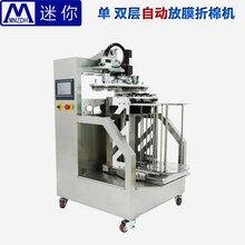 面膜灌装机,小型灌装封口机,自动面膜生产线