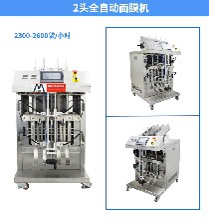 生產面膜需要的機器有哪些~面膜灌裝機是必備面膜機