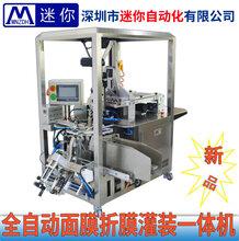 全自動面膜機·面膜折疊機·折疊灌裝一體機·