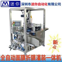 絕對廠家直銷面膜折疊機面膜加工設備