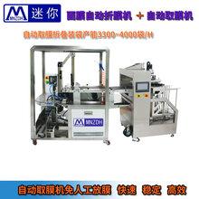 一键转换,面膜折叠机,输送带式面膜折膜机,3折4折面膜折叠机械