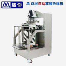 粤港澳湾区小型面膜机自动取放面膜机自动折面膜机钢字封口灌装机