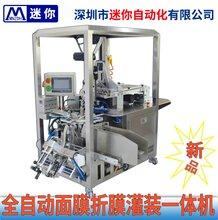 面膜折叠装袋一体机自动面膜机设备生产人工折面膜的视频教程图片